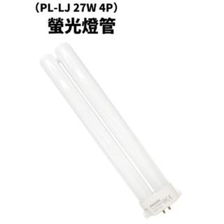 【勁來買】飛利浦 PHILIPS PL-LJ 27W 4P 檯燈用燈管 840 只有自然光 臺北市