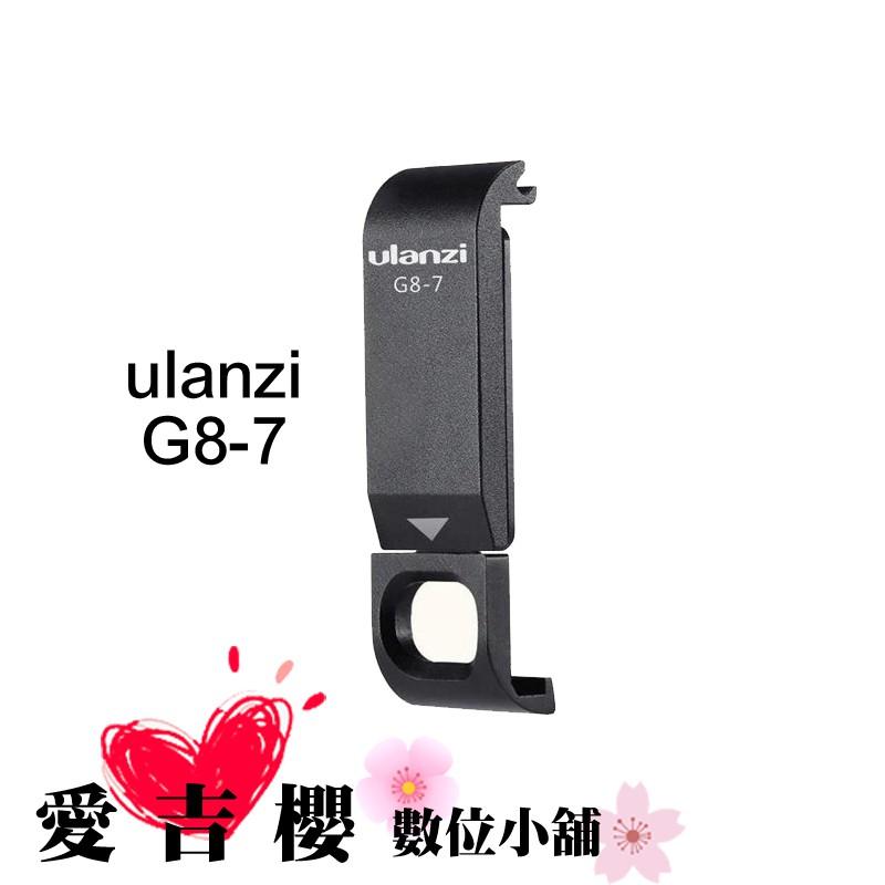 Ulanzi 優籃子 G8-7 鋁合金 電池蓋 可充電側 適用 GOPRO HERO8 電池側蓋 免運
