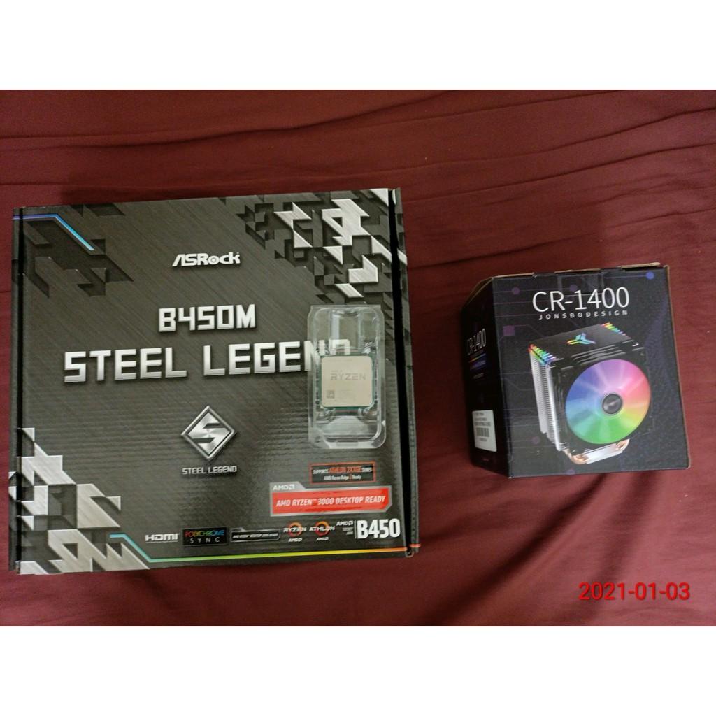 半套 Asrock B450M steel legend +Ryzen 5 2600X + Jonsbo CR 1400