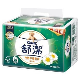 10倍蝦幣(免運費)舒潔90抽48包洋甘菊萃取抽取式衛生紙