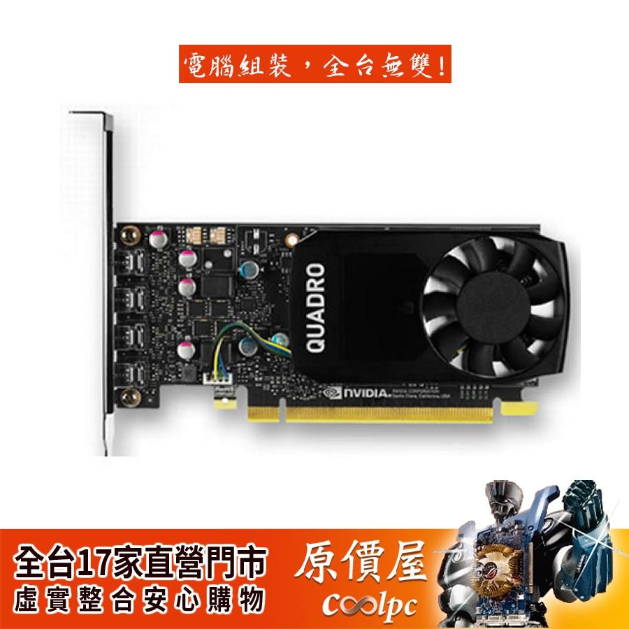 NVIDIA輝達 Quadro P620 (工業包裝) 顯示卡/繪圖卡/三年保固/原價屋