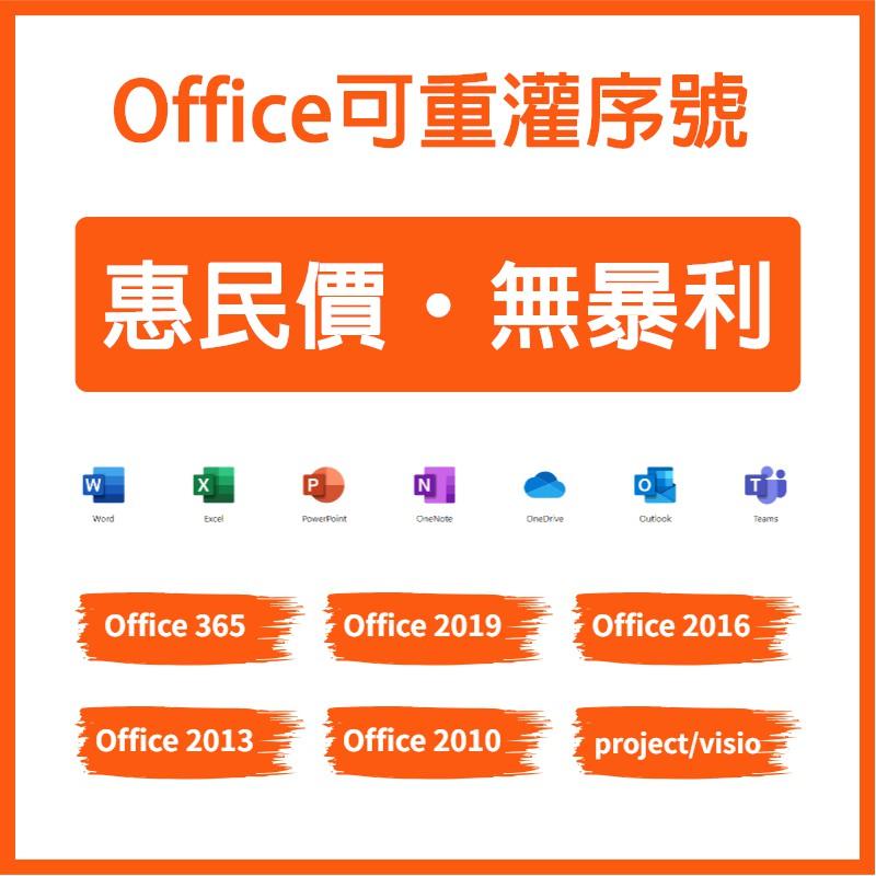 office 2000 序號