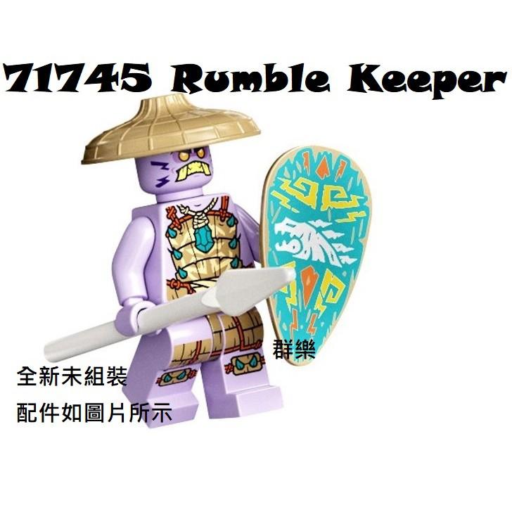 【群樂】LEGO 71745、71748 人偶 Rumble Keeper 現貨不用等