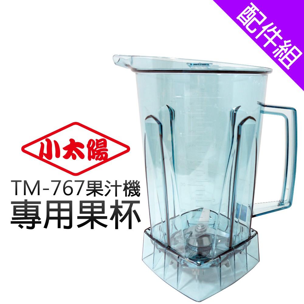 [配件組]【小太陽】調理果汁機 專用果杯 (TM-767)