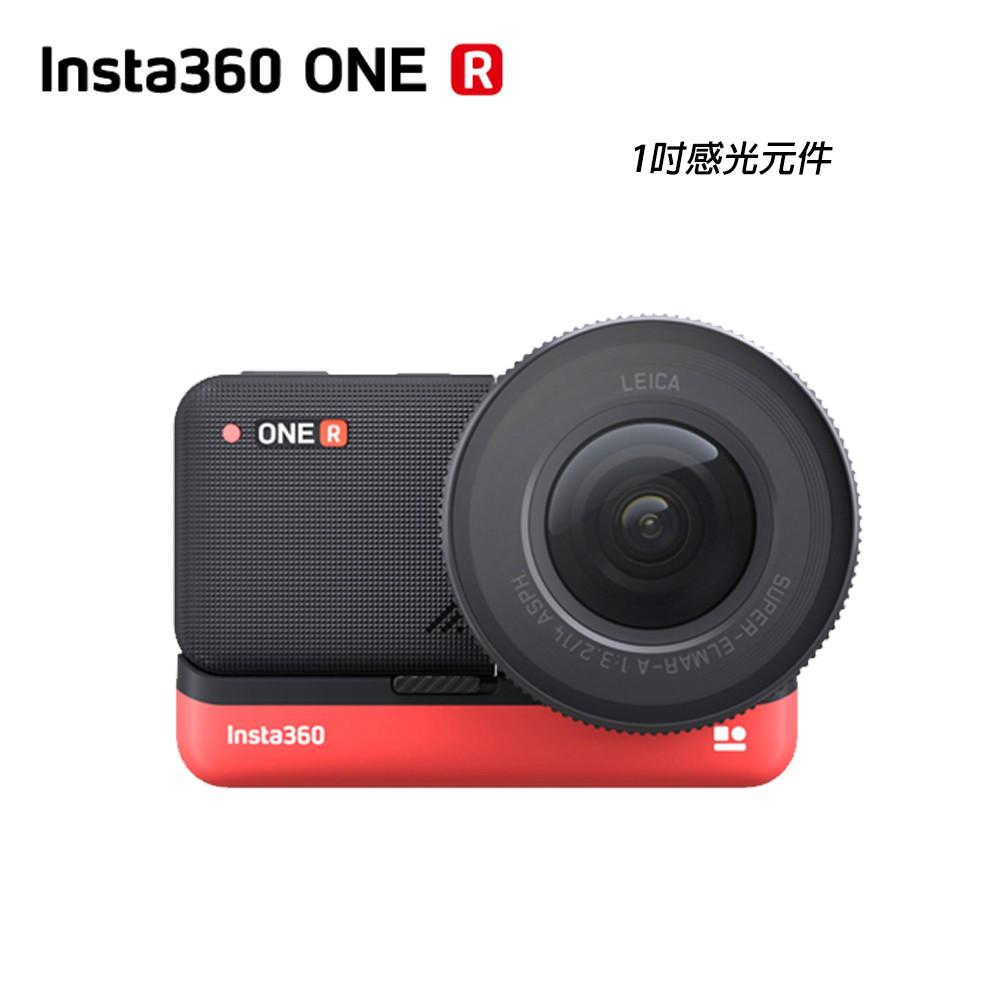 【分期0利率】Insta360 ONE R Leica 1吋 感光元件 運動 攝影機 公司貨