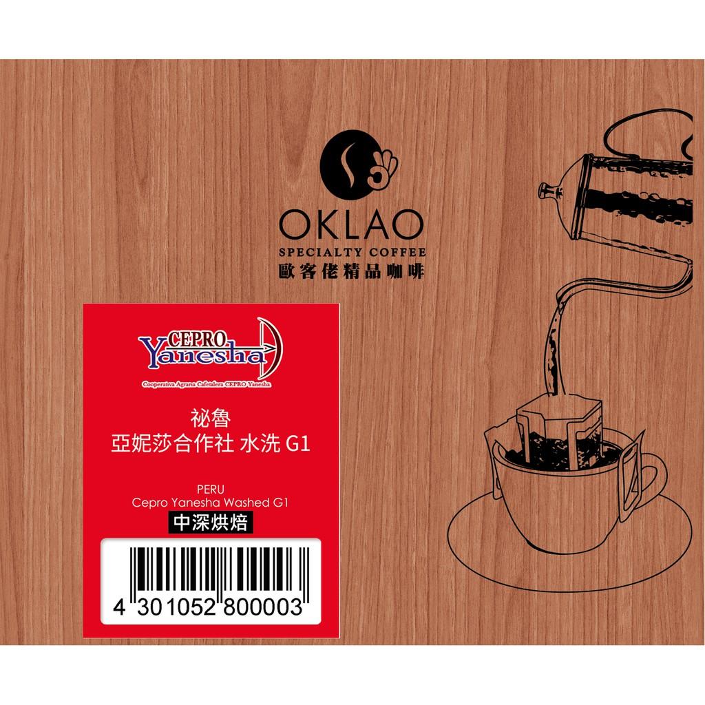 【歐客佬】祕魯亞妮莎合作社水洗G1 (掛耳包) 中深烘焙 (商品貨號:43010528) 咖啡 OKLAO 掛耳 濾泡