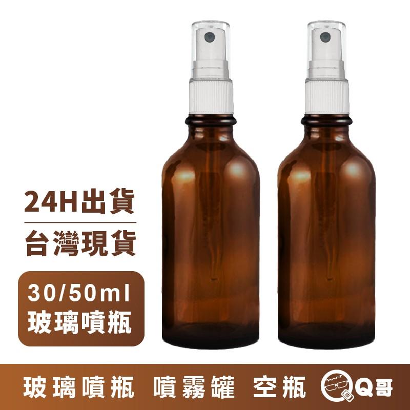 酒精噴瓶 玻璃噴霧瓶 適用75%酒精 不透光 50ml 噴霧罐 防疫 噴瓶 空瓶 分裝瓶 P31