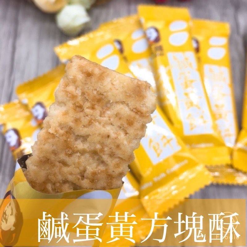 【老楊】鹹蛋黃餅乾 方塊酥 一組6入