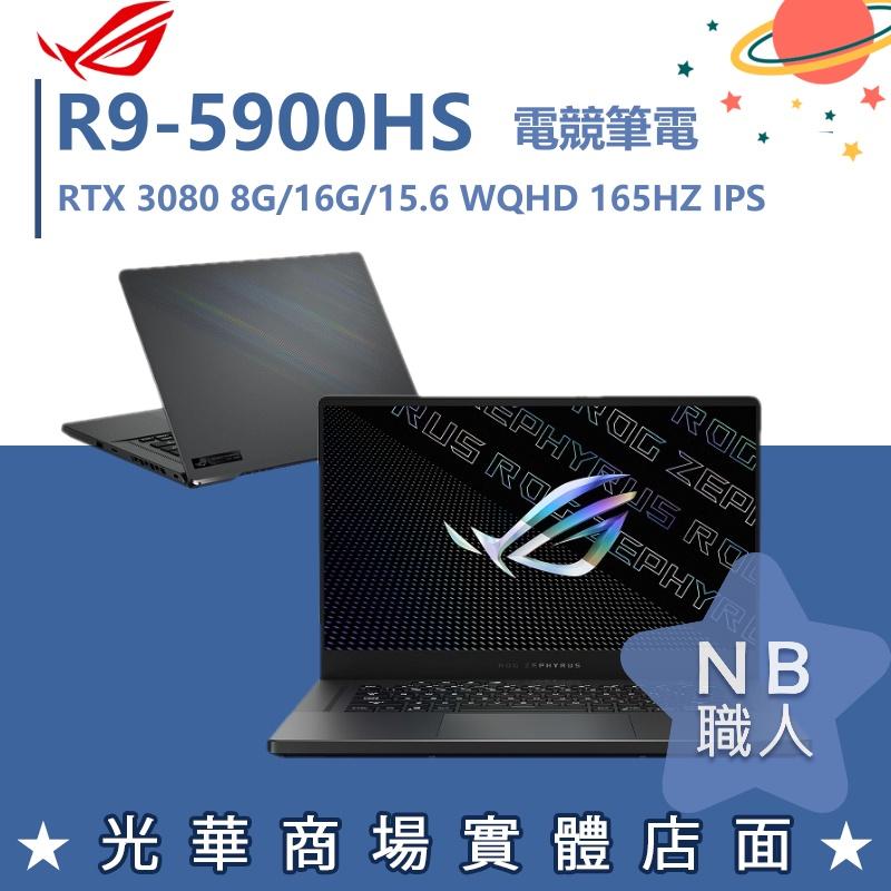 【NB 職人】R9/16G 電競 ROG筆電 RTX3080 8G 華碩ASUS GA503QS-0072E5900HS