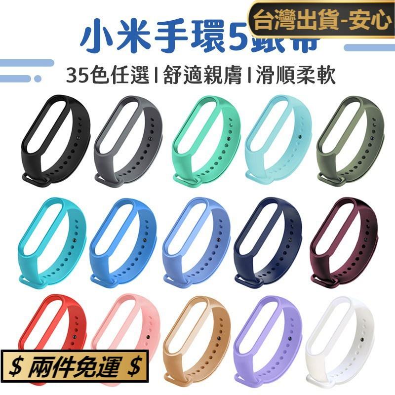 現貨促銷》小米手環5錶帶 小米5錶帶 單色錶帶 替換錶帶 小米5 錶帶 小米手環錶帶 小米手環5 小米手環6 錶帶