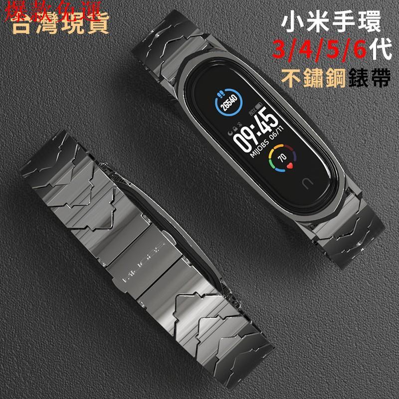 【熱銷爆款】小米手環6 小米手環5 V型 竹節 不鏽鋼金屬錶帶 米布斯 米蘭 小米手環4 小米手環3