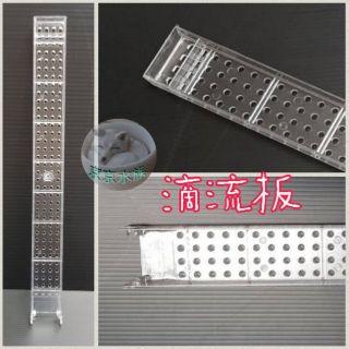 2尺上部過濾 (滴流盒/  滴流板、2尺專用) 2尺上部過濾槽 底座拉板 過濾盒 空盒 臺南市