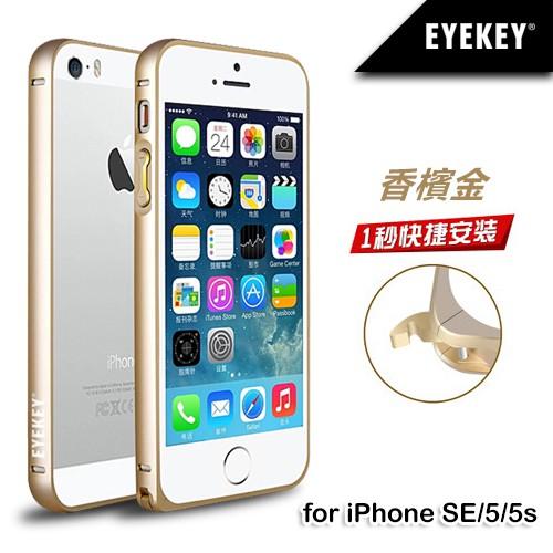 【創意貨棧】蘋果 iPhone SE/5s/5 超薄圓弧金屬邊框/保護殼【香檳金】