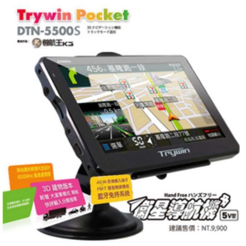 Trywin DTN-5500S 衛星導航機 PLUS旗艦版 Trywin Pocket 正公司貨