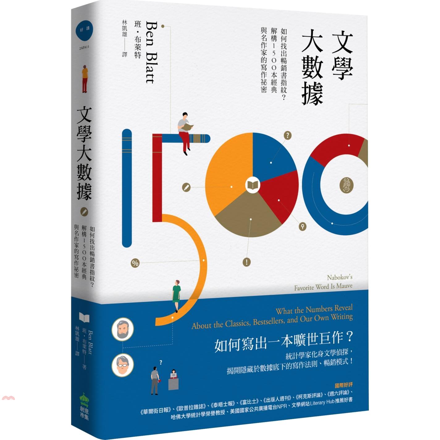 《創意市集》文學大數據:如何找出暢銷書指紋?解構1500本經典與名作家的寫作祕密[79折]