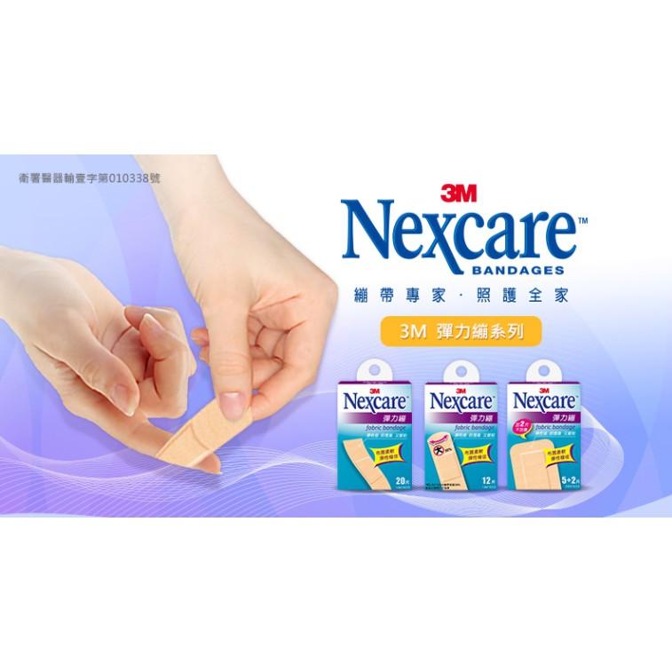 【樂森藥局】3M Nexcare 彈力繃 系列 OK繃