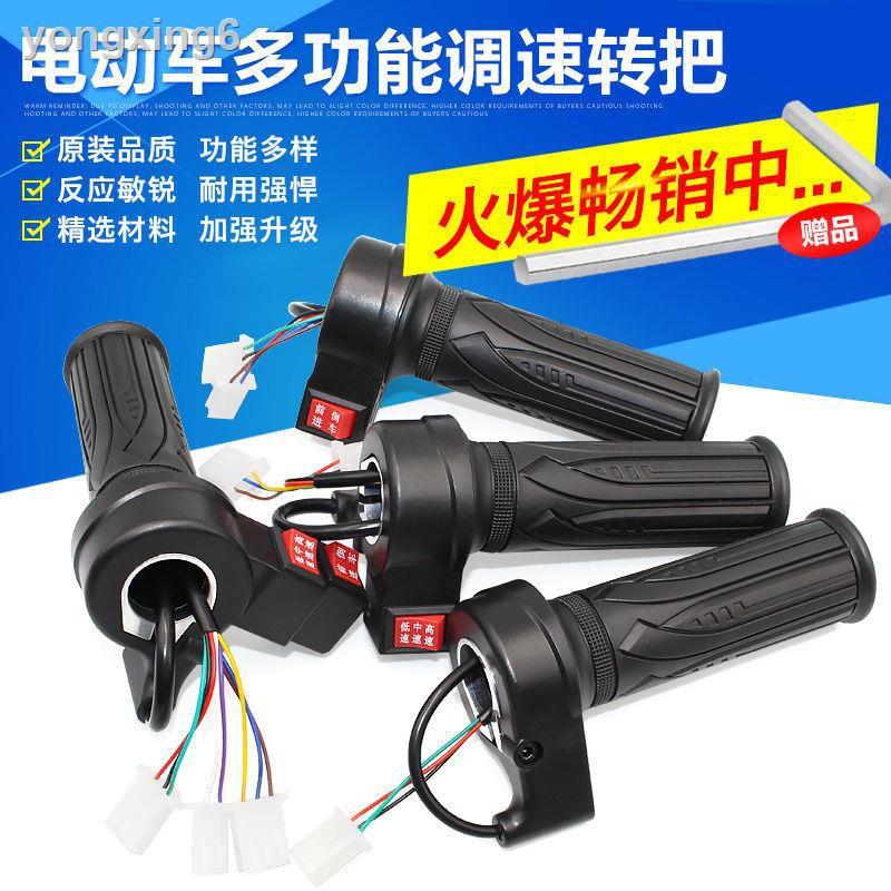 新款 電動車 電動自行車轉把油門手把 電瓶車加速手柄調速器配件電開關