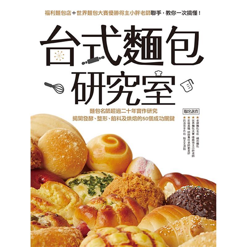 台式麵包研究室:麵包名師超過二十年實作研究,揭開發酵、整形、餡料及烘焙的50個成功關鍵。[88折]