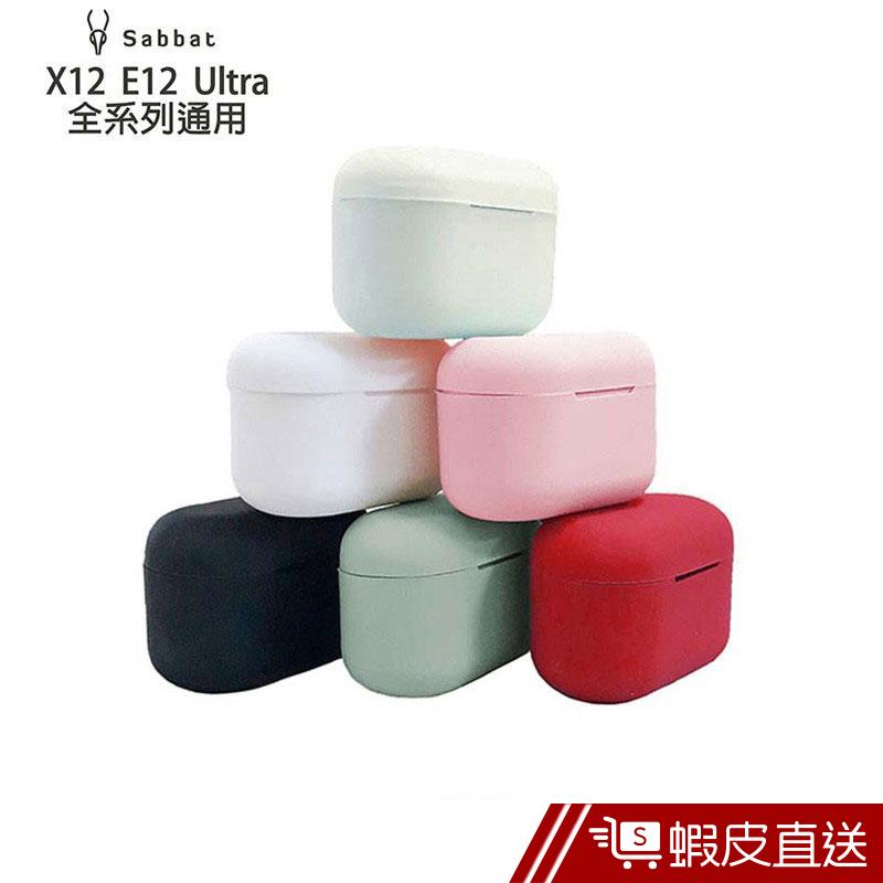 魔宴 Sabbat 矽膠保護套 X12 E12 Ultra 保護套 耳機保護套 果凍套 蝦皮24h現貨