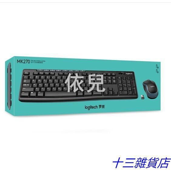 羅技(Logitech)MK275 MK270 MK220 K315無線鍵鼠套裝國行3年質保依兒雜貨
