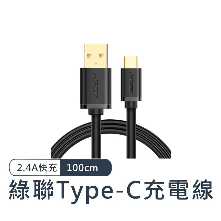 綠聯 充電線 傳輸線 Type-C 5A 編織線 快充線 圓線 iPhone充電線 Lightning