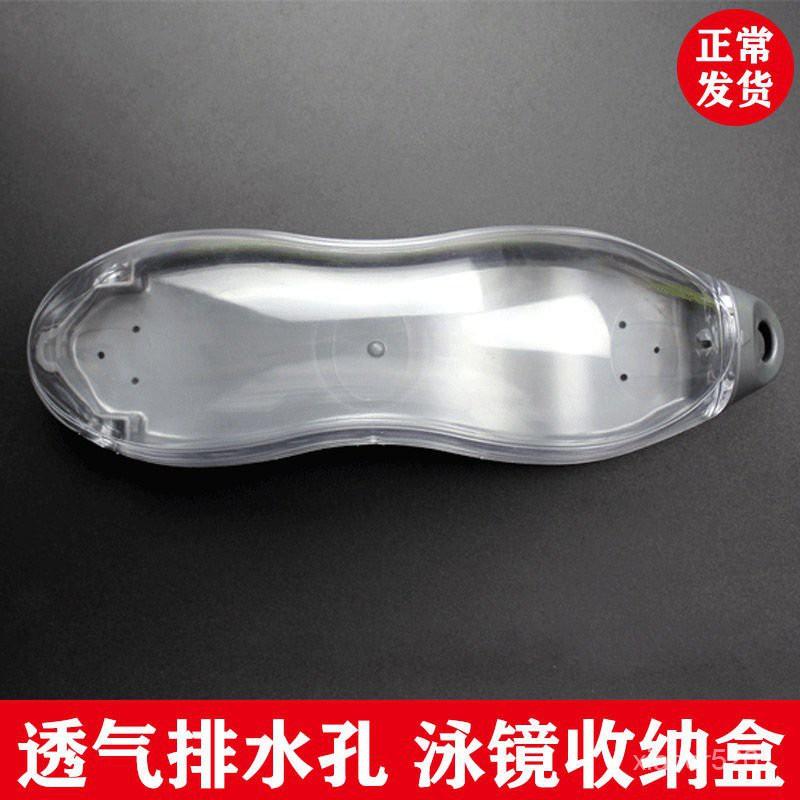 台灣現貨Speedo專用時尚高檔塑料實用泳鏡盒透明收納盒游泳眼鏡盒方便攜帶 AVY6