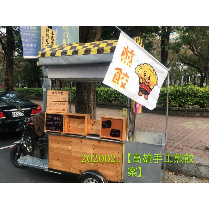 攤車 移動式攤車 電動攤車 客製化。手工煎餅
