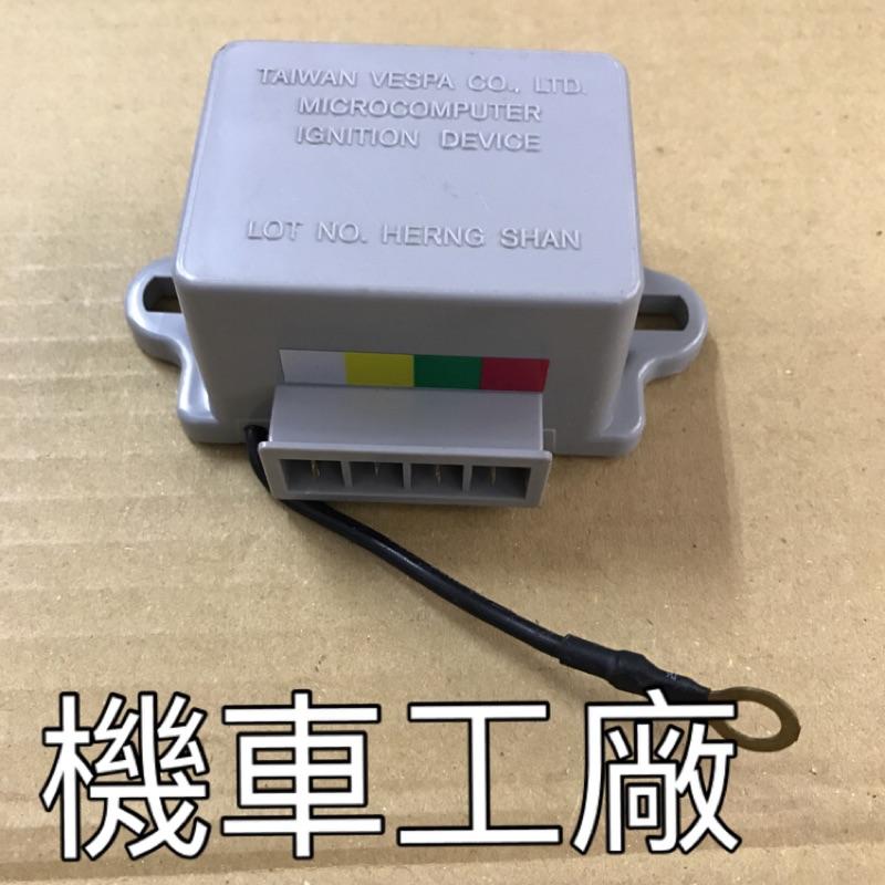 機車工廠 PK100 PK110 PK125 PK100S PX150E T5 偉士牌 電子元件 CDI Vespa正廠