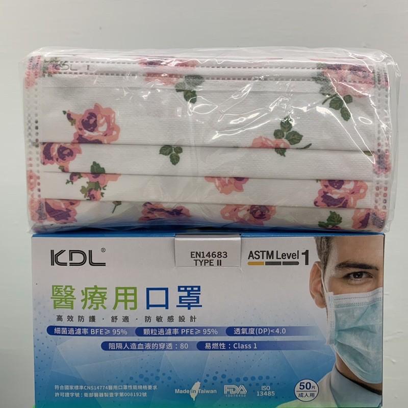 【MD雙鋼印】KDL 成人平面醫療口罩 【叢林迷彩】【黑豹紋】【經典玫瑰】【個性丹寧】【繽紛花語】
