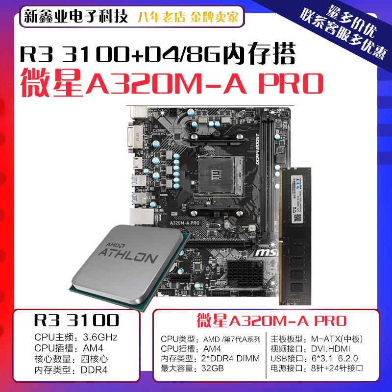 【現貨 低價批發店】適用 微星A320A PRO 主板AMD銳龍 R3 3100 CPU D48G 2666內存套裝