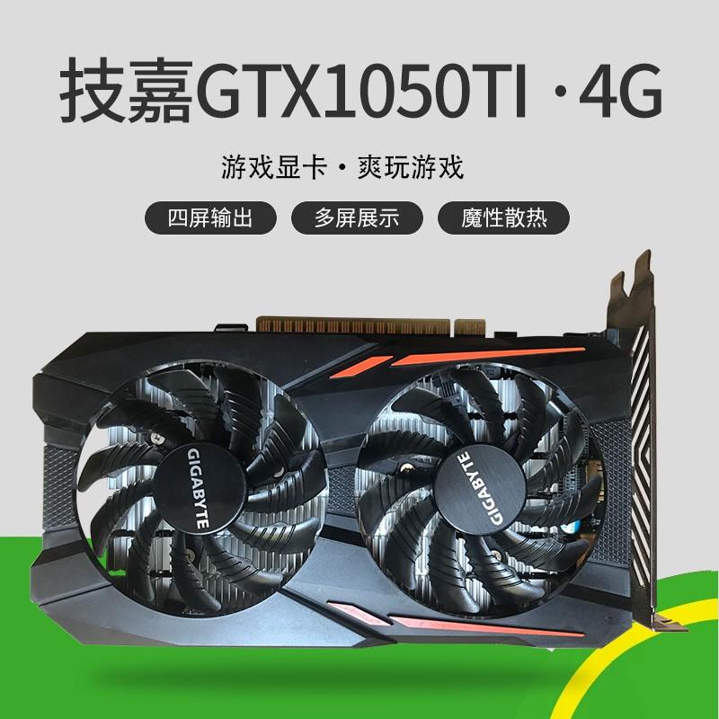 特價顯卡 1拆機技嘉GTX1050Ti 4G 雙風扇臺式機電腦吃雞游戲獨立顯卡1060 6G