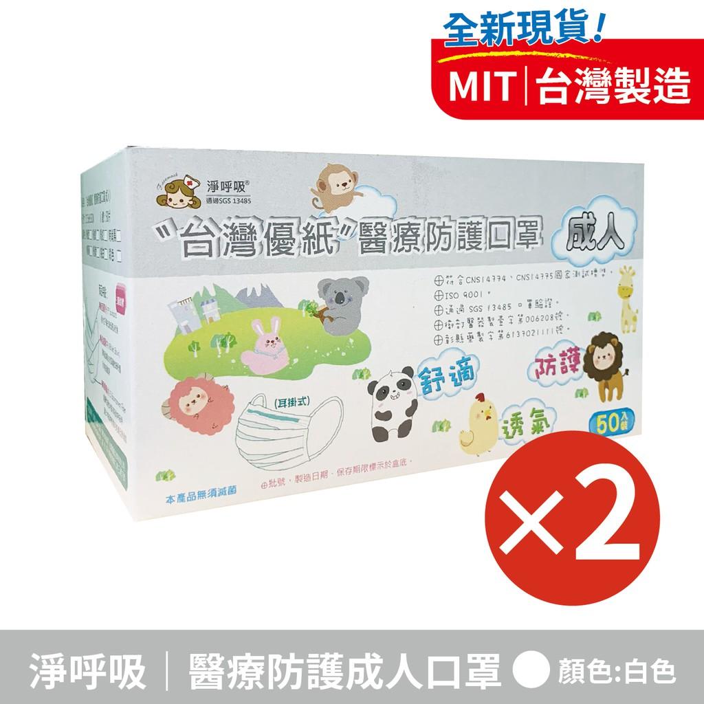 (現貨)淨呼吸 ''台灣優紙''醫療防護口罩X2盒 台灣製(顏色白色)