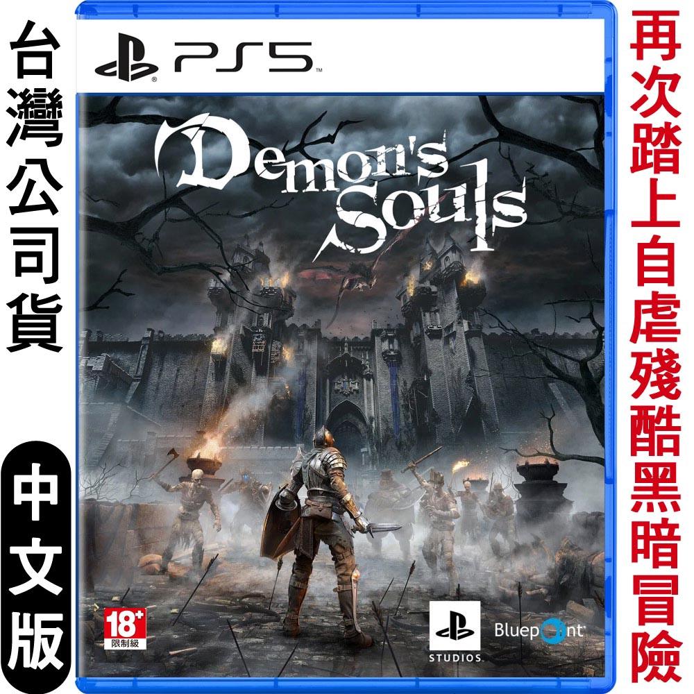 PS5 惡魔靈魂 重製版 Demon's Souls-中文版 [現貨]