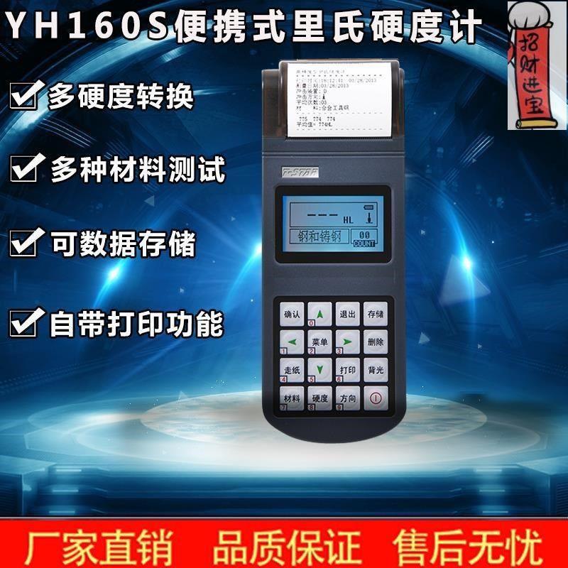 David 時代YH160便攜式軋輥硬度計里氏硬度計手持金屬硬度計洛氏硬度機
