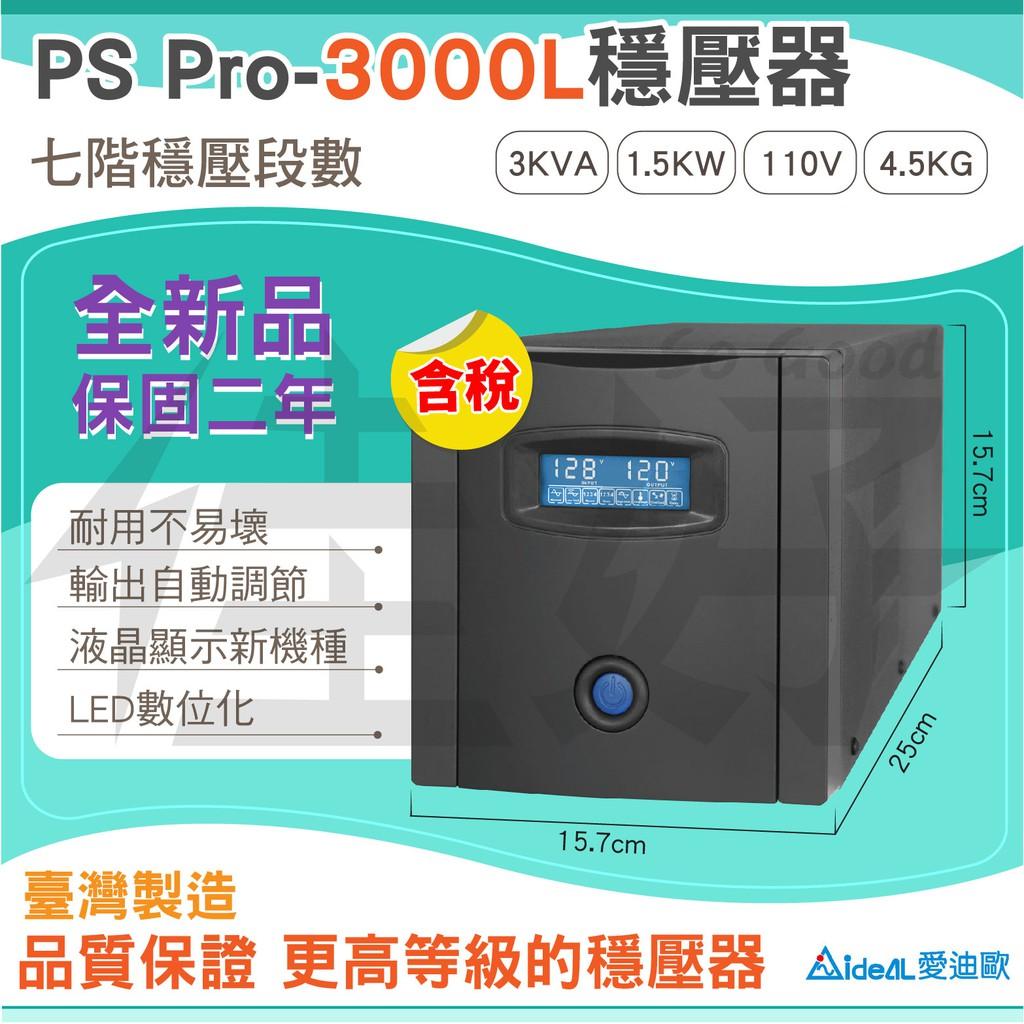 佳好AVR/ideal穩壓器/PS Pro-3000/七段穩壓/保固兩年/可於防雷擊、突波、壓降、閃爍、保護電器損壞