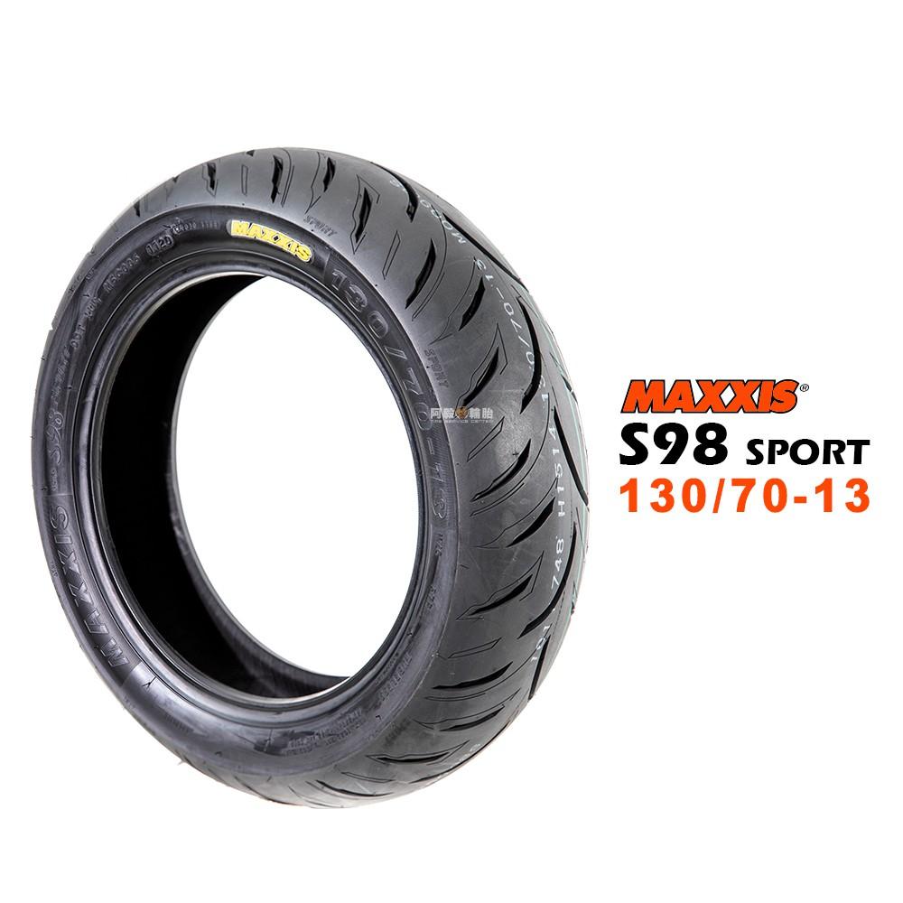 MAXXIS 瑪吉斯 輪胎 S98 SPORT 130/70-13