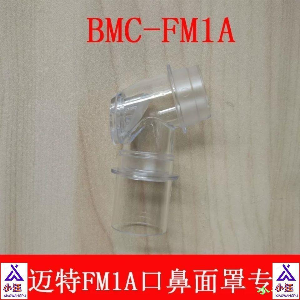 瑞邁特bmc呼吸器機配件fm/fm1a面罩口罩專用管路接頭彎頭呼氣閥門