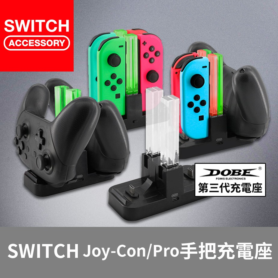 【Bteam】NS Switch 充電 Switch Pro Joy-con 三代 手把 充電座 座充 DOBE