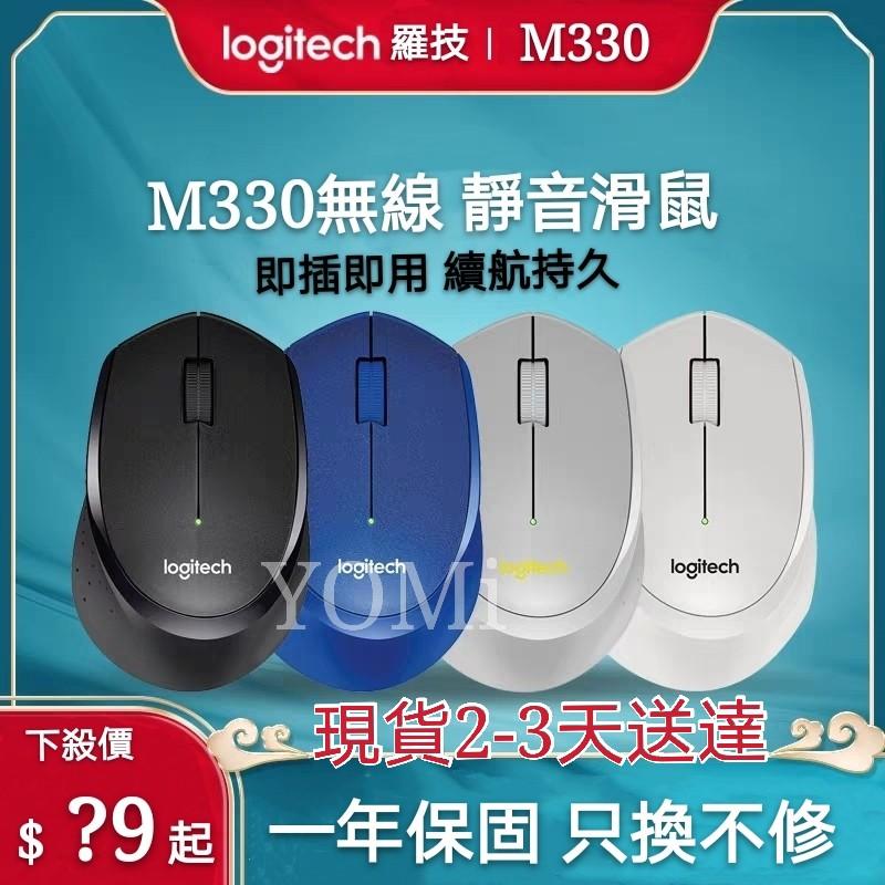 【現貨12小時發】羅技滑鼠 無線滑鼠 M330 Logitech  靜音滑鼠 SilentPlus 全新公司貨