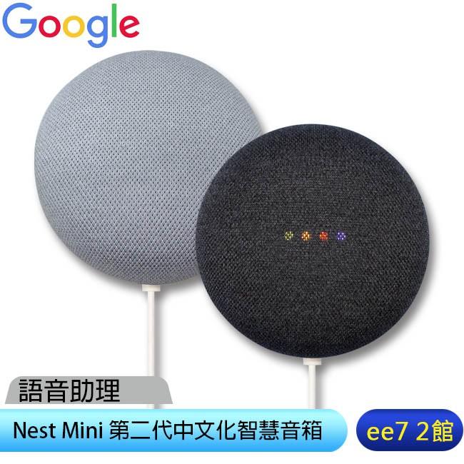 Google Nest Mini第2代中文化智慧音箱/語音助理 [ee7-2]