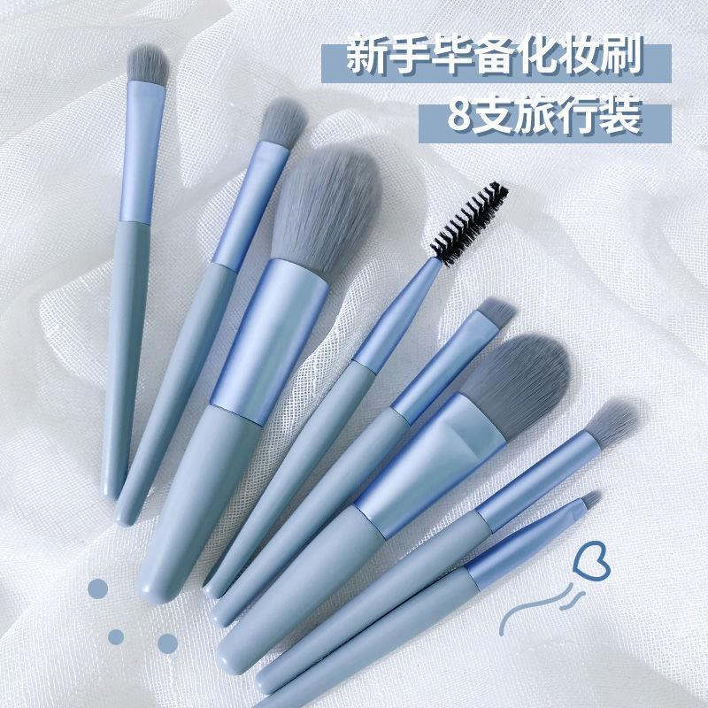 ❄∏【AISHA】 網紅化妝刷套裝速干軟毛8支/13支散粉腮紅高光刷子初學者美妝工具