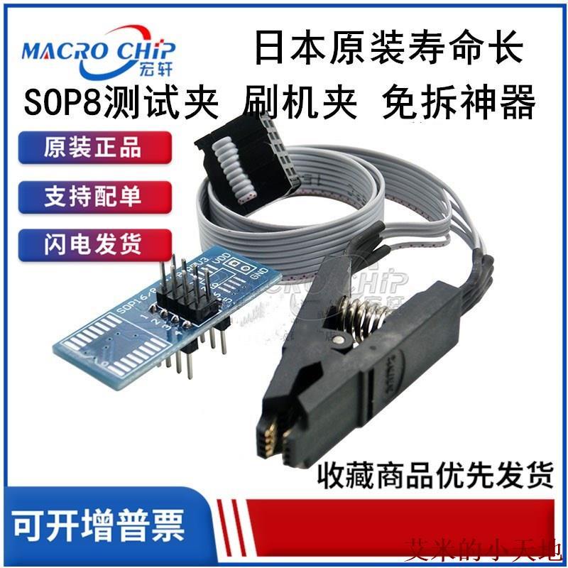 🎉🎉爆款SOIC8 SOP8 窄/寬體通用IC夾子刷機夾 BIOS燒錄夾適24 93 2🌸艾米的小天地🌸