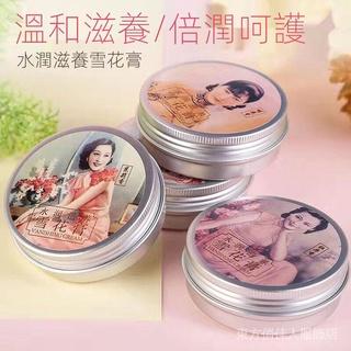 東方俏佳人——老上海雪花膏水潤滋養潤膚面霜護膚品補水保濕滋潤化妝品女人