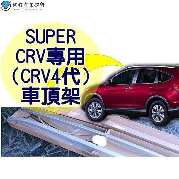 【台灣現貨】(柚子車舖) 2013~2017 CRV4 CRV4.5 4代 4.5代 專用服貼式車頂【托托汽车配件】