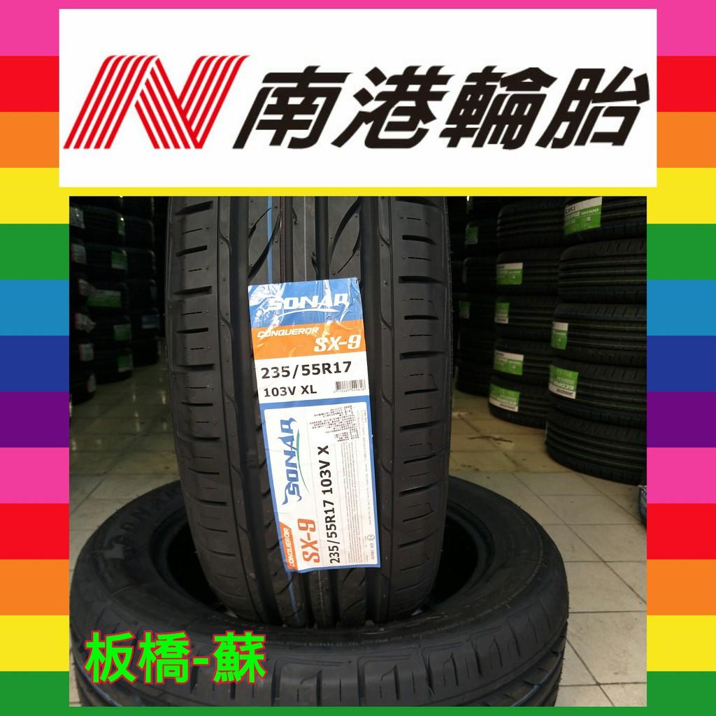 南港輪胎     SX-9      235-55-17      歡迎來電享優惠價~