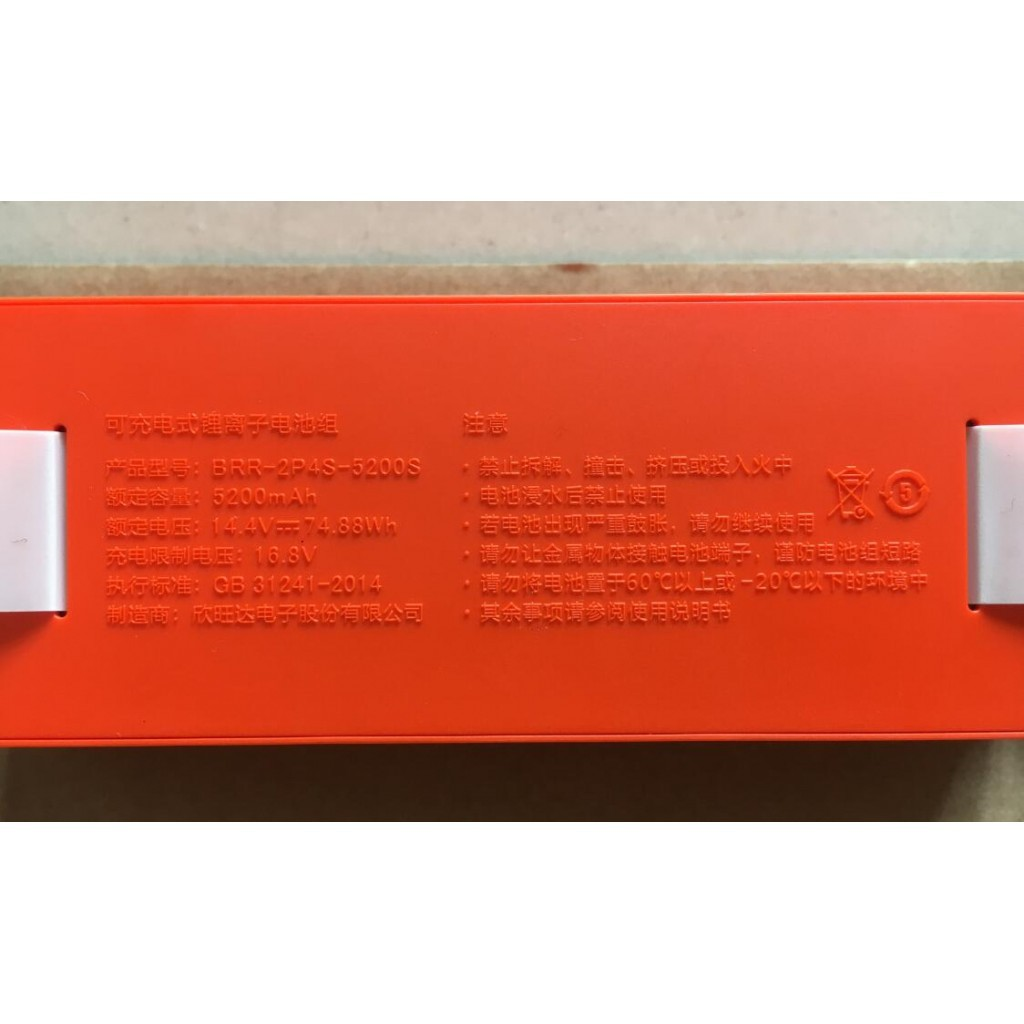 小米 石頭  掃地機器人原廠電池,掃地機器人電池  保證原廠