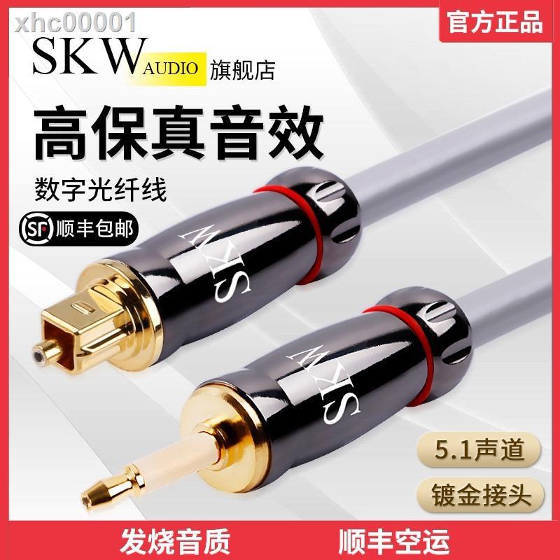 ❧SKW 數字光纖音頻線方轉3.5圓口spdif投影儀功放播放器音響連接線