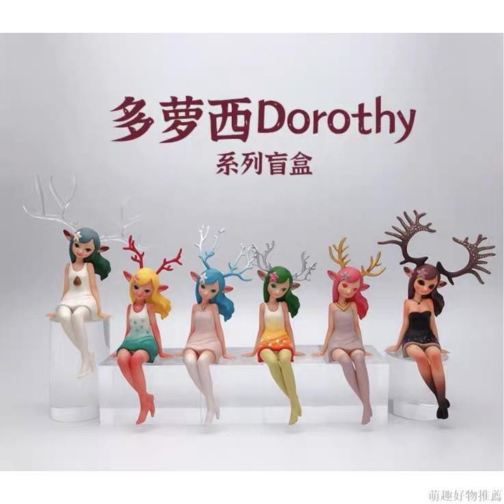 【正版】Dorothy 多蘿西 森林精靈一代百變系列盲盒 可愛盒抽公仔手辦娃娃 潮玩擺件收藏#666