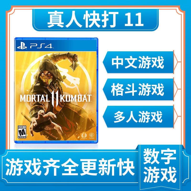 「HBJ 」PS4遊戲數位版會員 真人快打-11 下載版PS5二手遊戲遊戲光碟