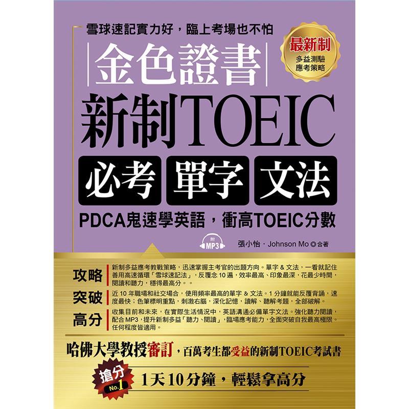 金色證書:新制TOEIC必考單字文法--PDCA鬼速學英語,衝高TOEIC分數[88折]11100837487